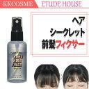 ★(ETUDE HOUSE エチュードハウス)★2018新商品 ヘアシークレット前髪のフィクサー
