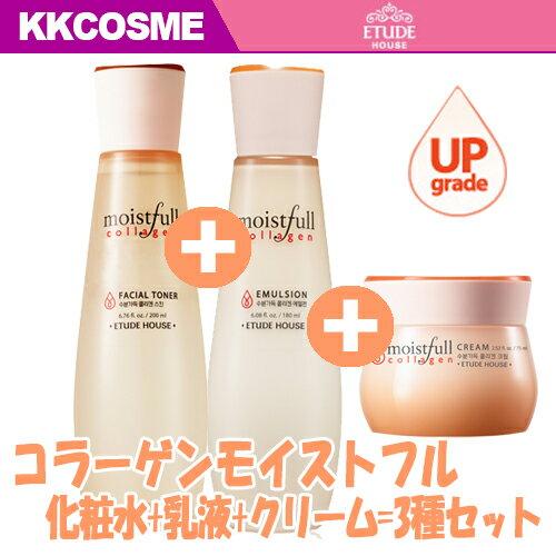 (ETUDE HOUSE エチュードハウス)New COLLAGEN MOISTFULL コラーゲン モイストフル スキン ケ 基礎化粧品 化粧水+乳液+クリーム=3種お得セット