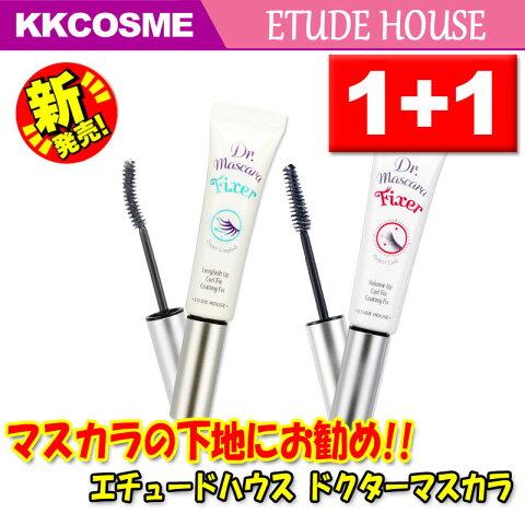 [ETUDE HOUSE(エチュードハウス)】★☆お買い得な1+1☆★マスカラの下地にお勧め!! エチュードハウス ドクターマスカラ フィクサー/ Dr. Mascara Fixer全2タイプ