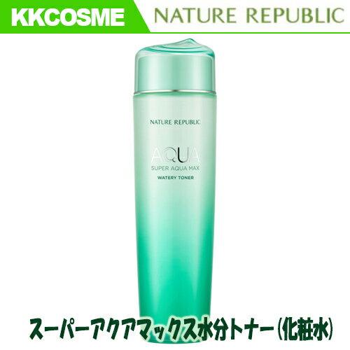【NATURE REPUBLIC ネイチャーリパブリック】 Super Aqua Max Combination Watery Toner スーパー アクア マックス コンビネーション 水分 トナー (化粧水) (複合肌用)