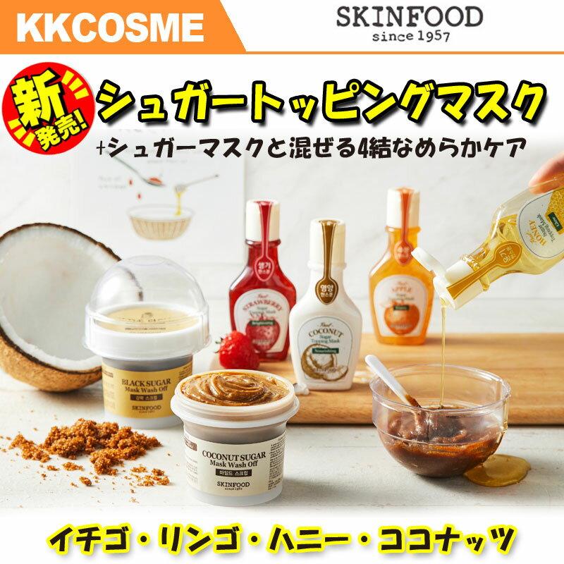 【スキンフード skinfood】シュガートッピングマスク/シュガーマスクと混ぜる4結なめらかケア