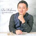 演奏:濱地 宗(ホルン)、キム・ジェヒョン(ホルン)、遠藤 直子(ピアノ)、岡山学芸館高等学校吹奏楽部(吹奏楽) Solo! Duo! Concerto! ホルンの可能性を高めた希望の唄! 曲目 Gold Coast Harmony/Eric Ewazen Die Hoffnung/田村 修平 Rachmaninov Paraphrase/Sergei Rachmaninov(arr. 大橋 晃一) A Song for Japan/Steven Verhelst Half Whole Tone Etude/大橋 晃一 ニュー・シネマ・パラダイス〜愛のテーマ[Horn Solo Feature]/Ennio Morricone(arr. 大橋 晃一) Concerto for Horn and Band/Bert Appermont I. Sarabande II. Toccata III.Romance IV. Finale