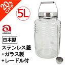 アデリア 日本製 梅酒瓶 果実酒 ステンレス蓋 ガ