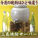 ゆるりと一杯始めましょう今宵のお酒はひとあじ違う三島焼酎サーバー