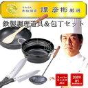 気分はもう一流料理人!プロが厳選する本格調理道具。譚彦彬厳選 鉄製調理道具&包丁セット THT-1200