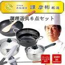 一流シェフ譚彦彬が選ぶおいしい料理のための調理道具。譚彦彬厳選 調理道具6点セット THT-2002