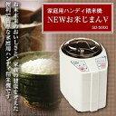 お米の旨味にこだわった家庭用精米機、いつでもおいしさ新鮮!NEWお米じまんV SD-5000 コモ【keijipoint0622】