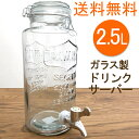 送料無料 ガラス製 ジャグ ドリンクサーバー 蛇口付き 透明  2.5L 節句