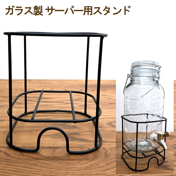 ガラス製 ジャグ ドリンクサーバースタンド