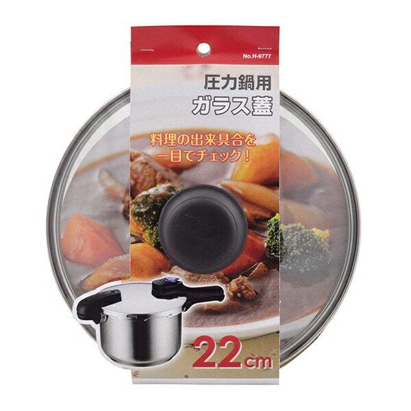 圧力鍋用ガラス蓋22cm H-9777の商品画像