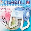 日本製 おウチで簡単 シャリッとフワッとかき氷器 ブルーハワイ D-1328