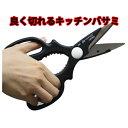 【送料無料メール便専用】 日本製 良く切れるキッチンバサミ 【try】