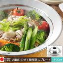 送料無料 ヨシカワ お鍋にのせて簡単蒸しプレート(ドーム型) YJ2302