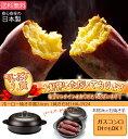 送料無料 高木金属 NEWホーロー焼き芋器 24cm 焼き石付 焼いも HA-IY24 ★週間ランキ...