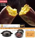【送料無料】高木金属 ホーロー焼き芋器 24cm 焼き石付 焼いも HA-IY24 ★ランキン