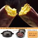 高木金属 ホーロー焼き芋器 24cm 焼き石付 HA-IY24