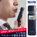 【送料無料メール便専用】タニタ アルコールチェッカー ネイビー EA-100-NV