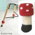 東洋ケース chair socks Kinoko チェアソックス  ベニイロタケ CSK-KNK-01