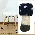 【送料無料メール便専用】東洋ケース chair socks Kinoko チェアソックス  アイイロタケ CSK-KN...