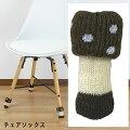 【送料無料メール便専用】東洋ケース chair socks Kinoko チェアソックス  クリイロタケ CSK-KN...