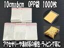 OPP袋 テープ付き 1000枚 10cmx6cm(センチ)...