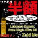 【ワケあり半額】オーガニック(有機)エキストラバージンオリーブオイル 500ml ノンフィルター 日本限定発売 レバノン生産 【航空便で直輸入】Lebanese Organic Extra Virgin Olive oil