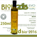 Zejd 2015年冬収穫 オーガニック(有機)エキストラバージンオリーブオイル 250ml ノンフィルター 日本限定発売 レバノン生産 【航空便で直輸入】Lebanese Organic Extra Virgin Olive oil