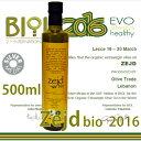 Zejd 2015年冬収穫 オーガニック(有機)エキストラバージンオリーブオイル 500ml ノンフィルター 日本限定発売 レバノン生産 【航空便で直輸入】Lebanese Organic Extra Virgin Olive oil