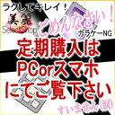 【携帯電話からの定期購入について】