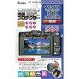 【ポイント2倍】Kenko 液晶保護フィルム 液晶プロテクター OLYMPUS PEN Lite E-PL6/E-PL5/E-PM2用 KLP-OEPL6