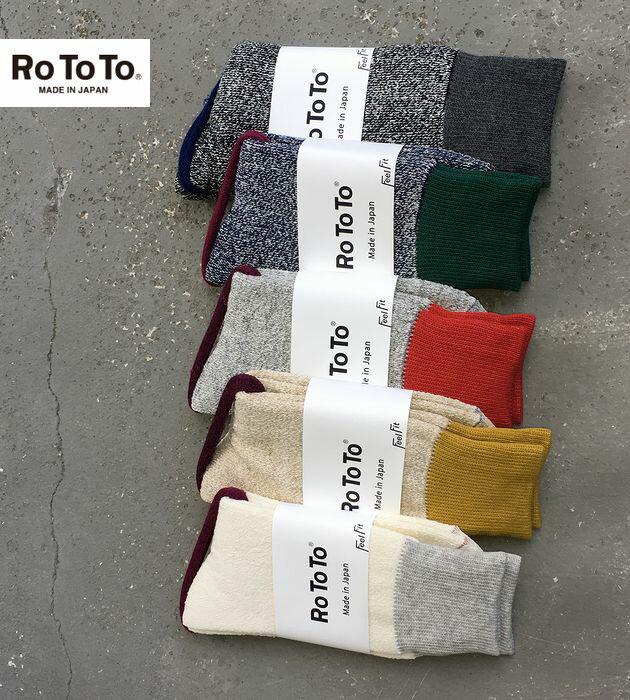 ロトト秋冬新作 シルク&コットン ダブルフェイス ソックスROTOTO DOUBLE FACE SOCKS 日本製 靴下 メイドインジャパン