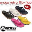 在庫限り!! crocs クロックス【crocs retro flip-flop/クロックス レトロ フリップフロップ】 【クロックス国内正規取り扱い】