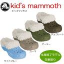 セール crocsクロックス【kid's mammoth/キッズマンモス】【クロックス国内正規取り扱い】