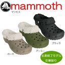 セール crocsクロックス【mammoth/マンモス】【クロックス正規取り扱い】