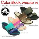 クロックス crocs【ColorBlock wedge w/カラーブロック ウェッジウィメン】【クロックス国内正規取り扱い】