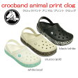 crocs クロックス【crocband animal print clog/クロックバンドアニマルプリントクロッグ】【クロックス国内正規取り扱い】