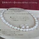●【真珠のボレロ】Necklace&Piace or Earring ●アコヤ真珠越し物<昔々のぎょく>6.5-9mm<Round Shape><ホワイトピンクの彩り><E..