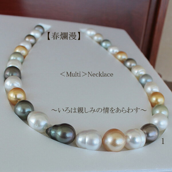 ●白蝶真珠/黒蝶真珠<Multi>11-14.5mm×29コ <Natural White><Natural Gold><Peacock><D...