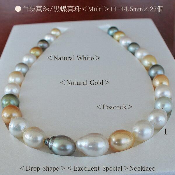 ●白蝶真珠/黒蝶真珠<Multi>11-14.5mm×27コ <Natural White><Natural Gold><Peacock><D...
