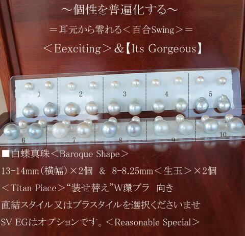 """●白蝶真珠<Baroque Shape>13-14mm(横幅)×2 & 8-8.25mmn<生玉>×2<Titan Piace>""""装せ替え""""W環ブラ 向き直結スタイル or ブラスタイルを選択くださいませ。SV EGはオプションです。<Reasonable Special>"""