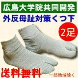 コーポレーションパールスター外反母趾対策靴下【2足セット】【外反母趾対策くつ下】ソックス【】【あす楽対応】