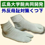コーポレーションパールスター外反母趾対策靴下【外反母趾対策くつ下】外反母趾対策ソックス【あす楽対応】
