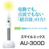 超音波電動歯ブラシスマイルエックスAU300DAU-300D1.6MHz【伊藤超短波】【あす楽対応】