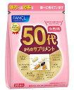 ショッピングファンケル ファンケル FANCL 50代からのサプリメント 女性用 30日分