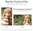 Blyth ブライスクリアポケットファイル テンハッピーファミリー雑貨 ステーショナリー 小物