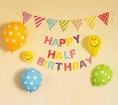 送料無料(代引き決済不可) ハーフバースデーから3歳まで使用可能 ゴム風船セット メモリアルバースデー ペーパーフラッグセット  ガーランド フラッグ happy birthday ハッピー ハーフ バースデー 誕生日 パーティー