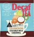 デカフェ ティーバッグ1pc(ココナッツミルクキャラメル)