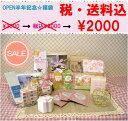 いつもご利用ありがとうございます^^【送料無料_0727】SALE!セール! OPEN半年記念☆ ネットショップ限定 福袋