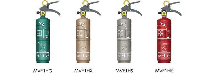 MVF1HS オシャレな消火器 キッチンアイ(プラチナシルバー)消火器 モリタ宮田工業