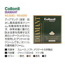 Highest grade conservatives and reformists cream Collonil( ) DIAMANT [RCP]
